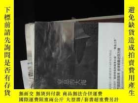 二手書博民逛書店罕見窒息的大海Y245760 葆琳·羅森 南海