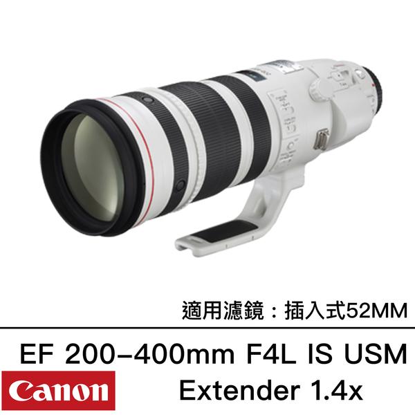 Canon EF 200-400mm F4L IS USM Extender 1.4x 台灣佳能公司貨 德寶光學