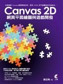 (二手書)Canvas 2D 網頁平面繪圖與遊戲開發