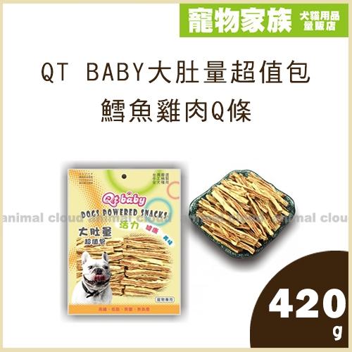 寵物家族-QT BABY大肚量超值包-鱈魚雞肉Q條420g