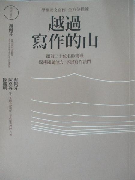 【書寶二手書T1/國中小參考書_ELK】越過寫作的山:學測國文寫作全方位操練 跟著全國三十位…