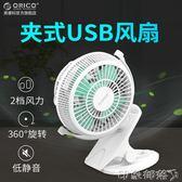 ORICO usb電風扇迷你 靜音辦公室學生宿舍床頭家用小風扇台式夾扇 全館免運