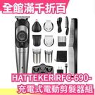 現貨【USB充電式 3in多機能 附披肩】日本亞馬遜熱銷 HATTEKER 電動剪髮器組 五段設定 附六種刀頭