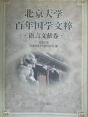 【書寶二手書T1/大學文學_WET】北京大?百年??文粹. ?言文?卷_北京大?中???文化?究中心?