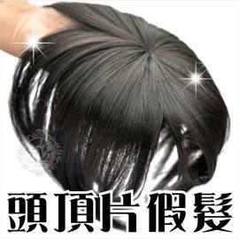 ◇100%真髮◇FP-06049頭頂一片蓋禿頭增加頭頂髮量(2扣)◇禿頭/落髮/稀疏救星◇[50470]