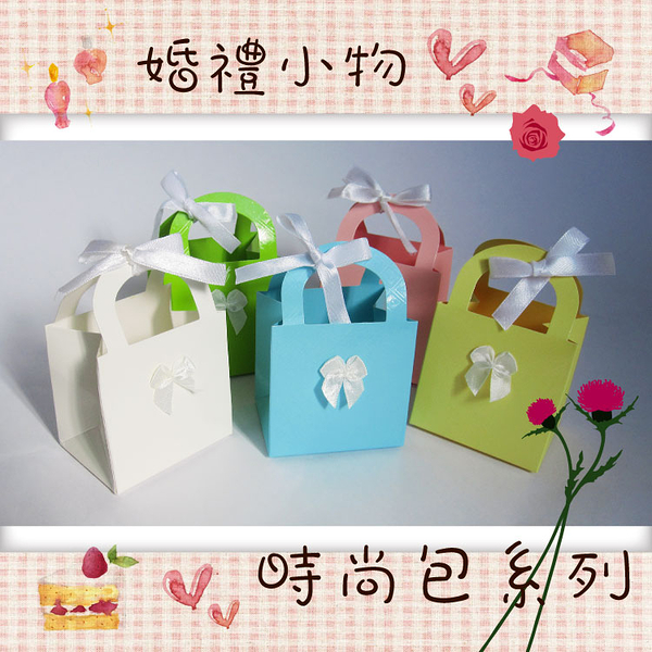 婚禮小物 時尚包系列 (珍珠白/50入) 自行DIY組合 婚禮小物 送客禮【合迷雅好物超級商城】