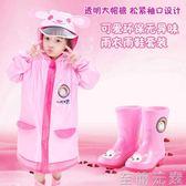 兒童雨衣雨鞋套裝女孩男孩女童男童公主幼兒園小學生防水雨披水鞋   至簡元素
