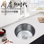 304不銹鋼吧台圓形小號水槽單槽洗菜盆陽台廚房迷你洗碗洗手單盆 NMS 幸福第一站