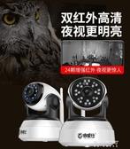 監控器-監控攝像頭夜視家用高清室內紅外遠程家庭智慧手機監控器無線wifi 東川崎町