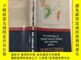 二手書博民逛書店英文書罕見the anthology of chinese famous writers self-collect