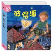 彼得潘 (立體繪本世界童話)【立體書】