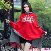 民族風繡花斗篷披肩大碼外套兩穿女針織毛衣毛衣