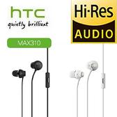 【YUI】HTC Max310 Hi-Res 原廠耳機 M10入耳式耳機 高音質耳機 X9 E9 E9+ M9+ A9 3.5MM耳機接口 (平輸-裸裝)