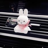 車載香水可愛兔空調出風口香水夾車內飾品擺件汽車裝飾汽車擺件