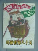 【書寶二手書T6/翻譯小說_IKJ】環游世界八十天_簡體_凡爾納_無光碟