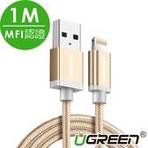 現貨Water3F綠聯 1M MFI Lightning to USB傳輸線 APPLE原廠認證 BRAID版 金色