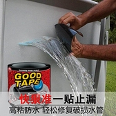防水膠帶強力防水膠帶高粘度補漏王止漏堵漏水膠布粘塑料盆水桶