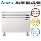 AIRMATE 艾美特 HC51337G 居浴兩用對流式電暖器 1300W 原廠保固1年