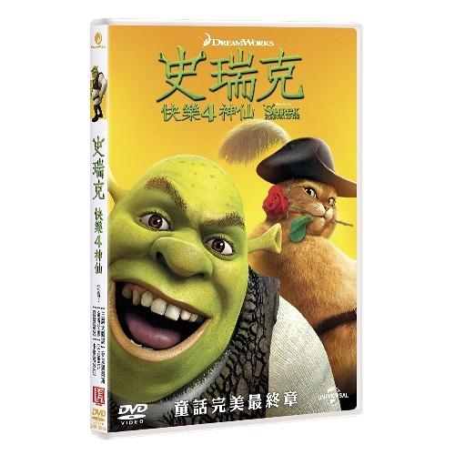 史瑞克快樂4神仙 (DVD)SHREK FOREVER AFTER (DVD)