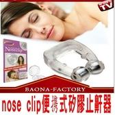 nose clip便携式矽膠止鼾器 防打呼打鼾 一夜好眠矽膠止酣器 止鼾夾 鼻夾 安全柔軟鼻夾