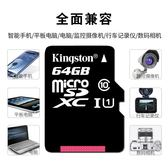 64g內存卡 micro SD卡高速 行車記錄儀tf卡 64g手機存儲卡 記憶卡