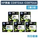原廠墨水匣 HP 2黑3彩 高容量 NO.920XL / CD975AA / CD974AA / CD973AA / CD972AA /適用 HP E710a/6500A/E809a