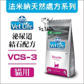 Vet Life法米納[VCS-3泌尿道磷酸銨鎂結石處方貓糧,2kg,義大利製](免運)