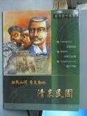 【書寶二手書T2/少年童書_XCK】新世紀中國歷史(清末民國)