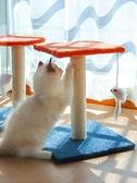 貓跳臺 網紅貓爬架小型貓窩一體貓樹架子貓咪跳臺貓抓板小戶型貓抓柱TW【快速出貨八折鉅惠】