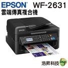 EPSON WF-2631 8合一Wif...