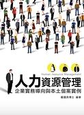 人力資源管理(企業實務導向與本土個案實例)