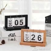 北歐ins創意簡約現代臥室木質日歷臺歷辦公桌面裝飾品小擺件擺設  潮流前線