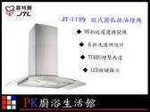 ❤PK廚浴生活館 ❤ 高雄喜特麗 JT-1129 歐式圓弧排油煙機 TURBO增壓馬達強力加速