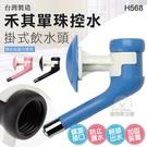 H568台灣製禾其單珠控水掛式飲水頭 寵...