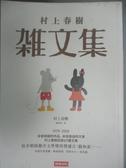 【書寶二手書T7/翻譯小說_IEB】村上春樹雜文集_村上春樹