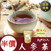 【半價】人蔘茶 (8gx15入/袋) 東洋蔘 人參 蔘耆茶 高麗參 真材實料份量超足 鼎草茶舖