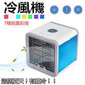 【現貨快出】新款USB迷妳制冷空調家用桌面小型冷風機便攜移動加濕水冷電風扇-薇格嚴選