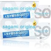 (20入贈2入) sagami 相模元祖 002 超激薄 20入一般型極潤 保險套 衛生套