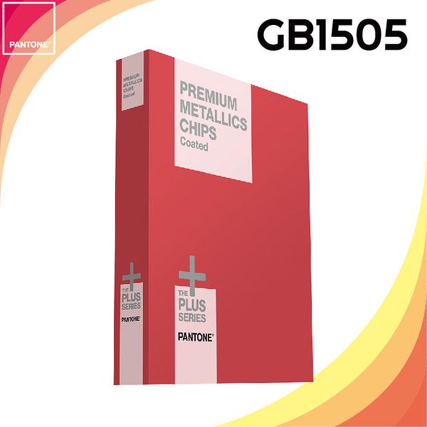 《PANTONE 》高級金屬色票-光面銅版紙 【PREMIUM METALLICS CHIPS Coated】GB1505