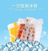 一次性制冰袋冰格自封口食用凍冰塊解暑模具袋制冰盒反復冰塊冰晶