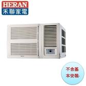 【禾聯冷氣】7.2KW 11-13坪 右吹單冷定頻窗型《HW-72P5》5級省電 年耗電2712 全機三年保固