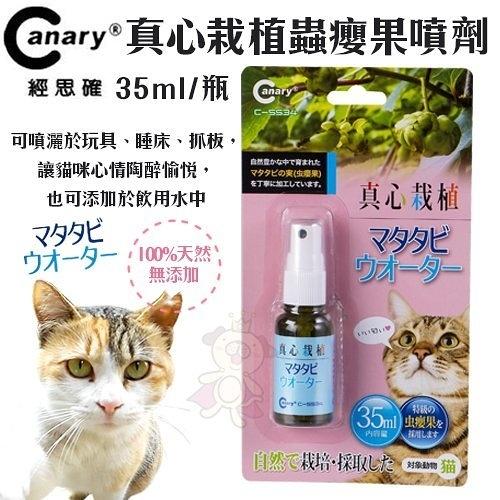『寵喵樂旗艦店』Canary經思確《真心栽植-蟲癭果噴劑》35ml 成貓適用