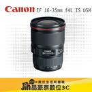Canon EF 16-35mm F/4 L IS 鏡頭 晶豪泰3C 專業攝影 平輸
