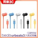 Beats urBeats3 入耳式耳機 【Lightning 接頭】 分期0利率 APPLE公司貨