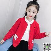 女童外套女童秋裝新款韓版兒童口袋寶寶針織開衫童裝外套女中大童毛衣 全館滿千折百