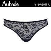 Aubade-巴黎戀人S-XL性感蕾絲三角褲(深藍)EG