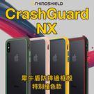犀牛盾 CrashGuard NX 撞色款 iPhone 7 8 Plus 防摔 防爆 輕鬆拆卸 邊框 防摔