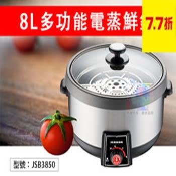 【捷寶 】8L 多功能電蒸鮮鍋/電火鍋 蒸煮鍋 調理鍋 不鏽鋼 蒸 煮 涮 煎 炸 燉 燜 炒 JSB3850