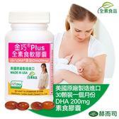 【赫而司】金巧Plus植物軟膠囊Life'sDHA藻油(DHA200mg)(30顆/罐)