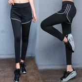 健身褲假兩件彈力緊身運動褲速干透氣顯瘦跑步瑜伽九分長褲薄款 優樂居生活館